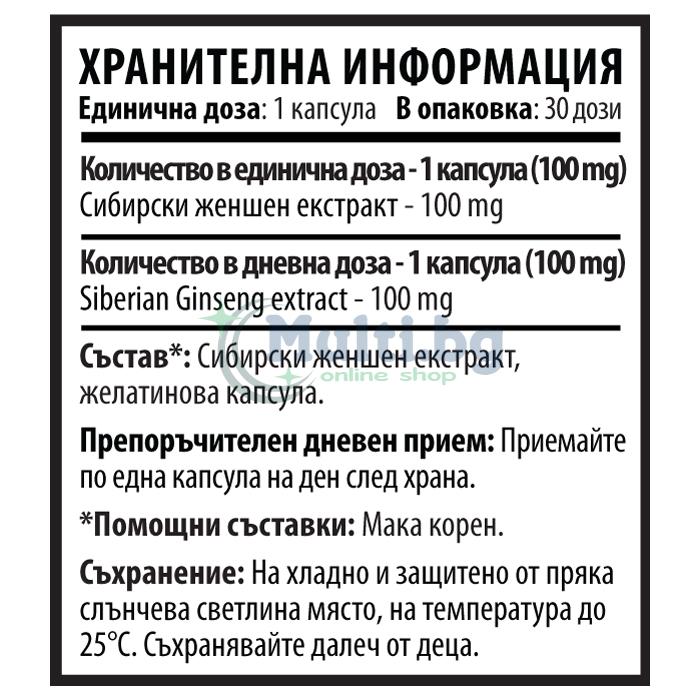 Siberian Ginseng 30 Capsules x 100mg