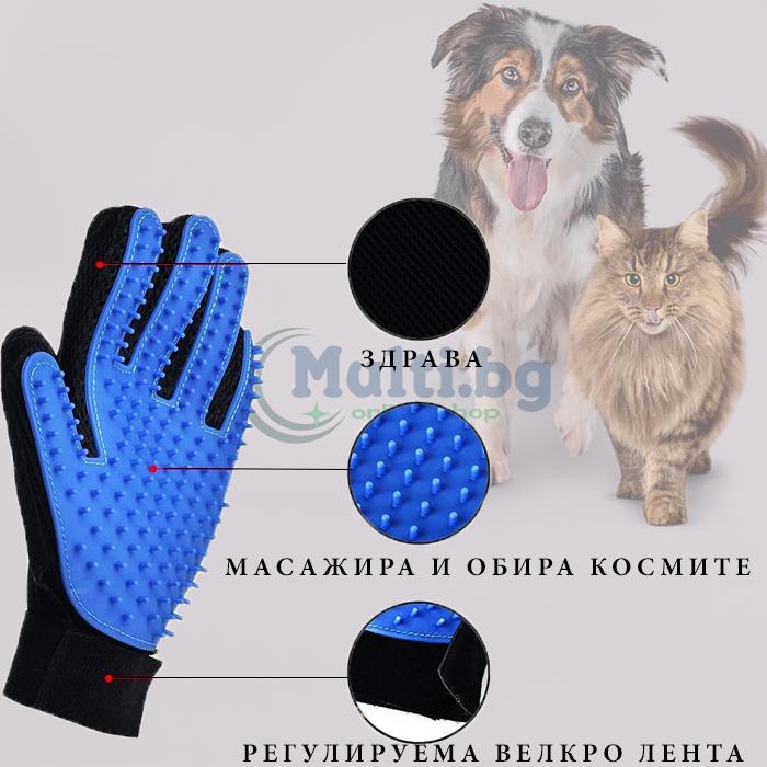 Ръкавица за Обиране на Косми от Домашни Любимци