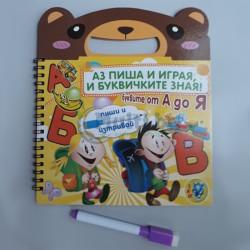Книжка с изтриваеми страници Българска азбука
