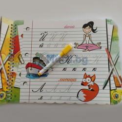 Книжка с изтриваеми страници азбука и цифри